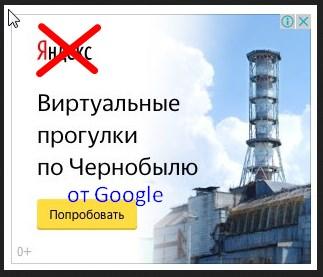 Google создал 3D прогулку по Чернобыльской зоне