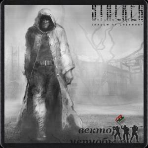 Аудиокнига :: S.T.A.L.K.E.R. Вектор Чернобыля Артур Сатаркулов