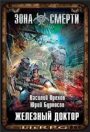Железный доктор / Василий Орехов, Юрий Бурносов