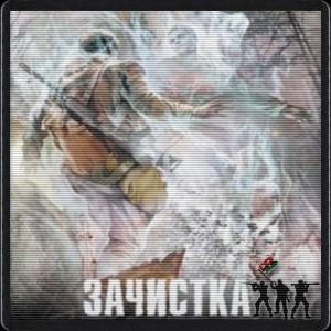 S.T.A.L.K.E.R. Зачистка Алексей Гравицкий