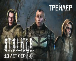 Трейлер, приуроченный к десятилетию серии S.T.A.L.K.E.R.
