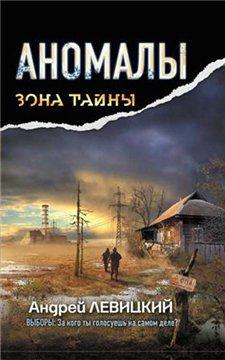 Аномалы. Тайная книга / Андрей Левицкий