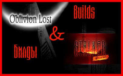 Систематизация  билдов OBLIVION  LOST  &  S.T.A.L.K.E.R.