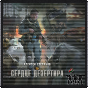 "Алексей Степанов - ""Сердце Дезертира"" (аудиокнига)"