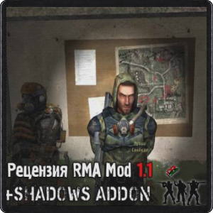 P.M.A. Shadows Addon (Addon for P.M.A. Mod 1.1)