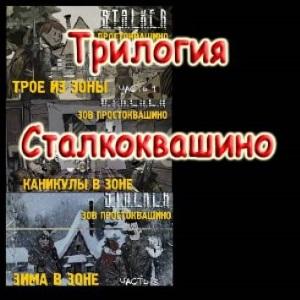 Трилогия Сталкоквашино