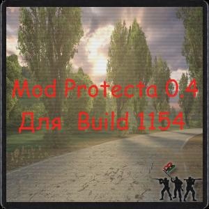 Мод Protecta 0.4 для Build 1154
